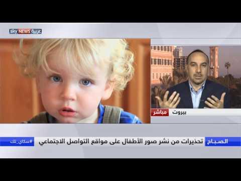 صوت الإمارات - بالفيديو تحذيرات من نشر صور الأطفال على مواقع التواصل الاجتماعي