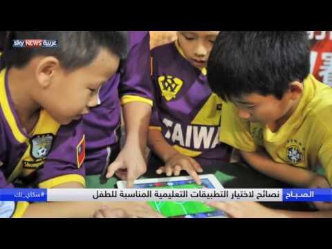 صوت الإمارات - شاهد كيف تختار التطبيقات التعليمية المناسبة لطفلك