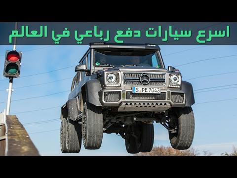 صوت الإمارات - شاهد  أسرع 5 سيارات دفع رباعي في العالم