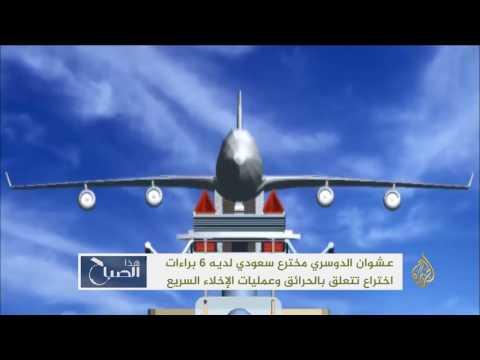صوت الإمارات - شاهد سعودي يبتكر آليات لمكافحة الحرائق والإخلاء السريع