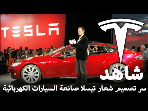 صوت الإمارات - شاهد سر تصميم شعار شركة تيسلا صانعة السيارات الكهربائية tesla