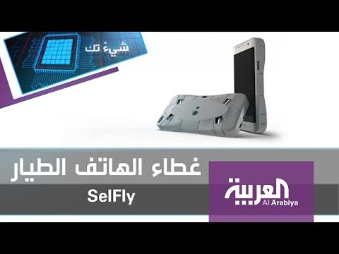صوت الإمارات - شاهد هاتف ذكي يتحول إلى طائرة درون لالتقاط السيلفي