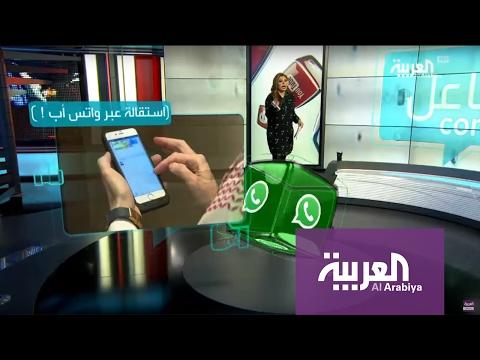صوت الإمارات - الواتس اب أسرع طريقة لتقديم الاستقالات