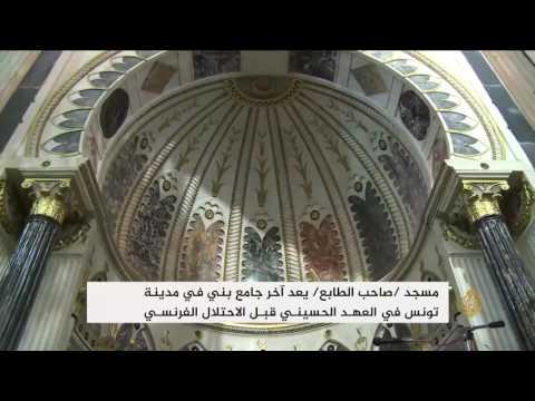 صوت الإمارات - جولة داخل مسجد صاحب الطابع في تونس