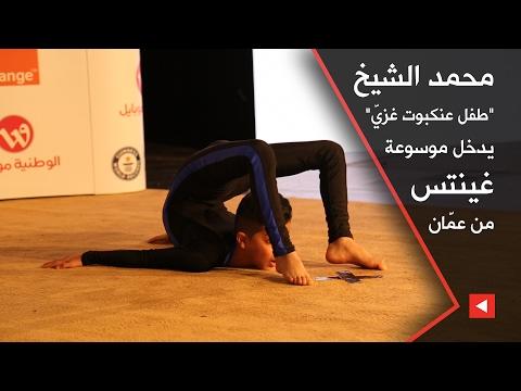 صوت الإمارات - بالفيديو العنكبوت الفسطيني يحطّم الرقم القياسي في الالتفاف حول نفسه