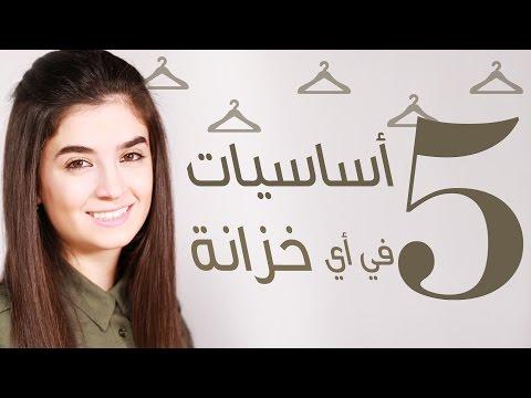صوت الإمارات - بالفيديو 5 أساسيات يجب أن تكون في خزانة كل فتاة