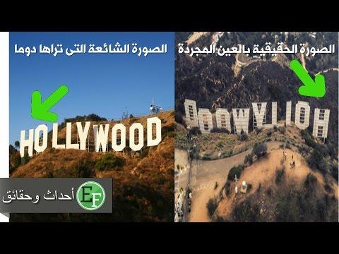 صوت الإمارات - بالفيديو كيف تصبح صور رموز العالم عند مشاهدتها من زاوية أخرى