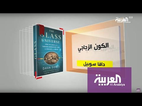 صوت الإمارات - برنامج كل يوم كتاب يستعرض الكون الزجاجي