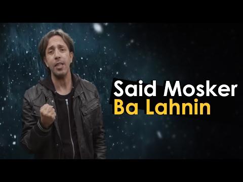 صوت الإمارات - بالفيديو  سعيد موسكير يطرح أغنيته الجديدة با الحنين