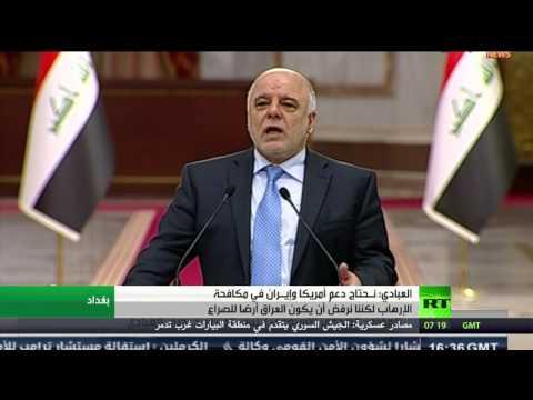 صوت الإمارات - بالفيديو  العبادي يؤكد أهمية دعم أميركا وإيران في مكافحة التطرف