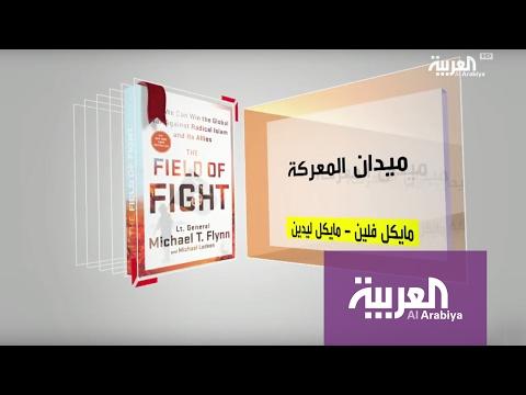 صوت الإمارات - بالفيديو  تعرف على كتاب ميدان المعركة