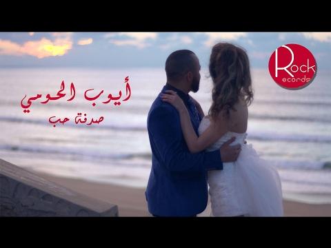 صوت الإمارات - شاهد أحدث أغنيات أيوب الحومي أغنية باللهجة المغربية