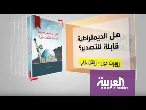 صوت الإمارات - شاهد كل يوم كتاب هل الديمقراطية قابلة للتصدير