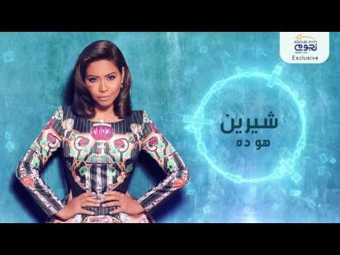 صوت الإمارات - شيرين عبد الوهاب تطلق أحدث أغنياتها هو ده