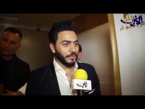 صوت الإمارات - شاهد تامر حسني يشيد بتنظيم حفلته في طنجة