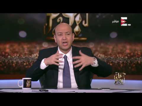 صوت الإمارات - عمرو أديب يؤكّد أن نزول الدولار تحت 16 جنيهًا هو حدث تاريخي