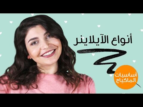 صوت الإمارات - بالفيديو تعرفي على 6 أنواع مختلفة من الآيلاينر