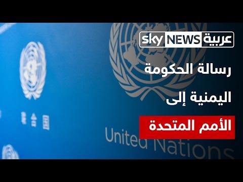صوت الإمارات - بالفيديو  الحكومة اليمنية تبعث برسالة هامّة إلى الأمم المتحدة