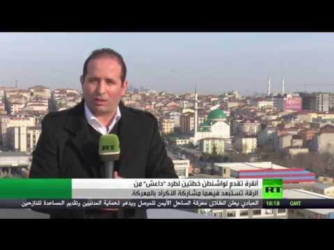 صوت الإمارات - بالفيديو مقترحات تركية لطرد داعش من الرقة