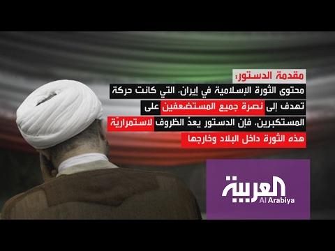 صوت الإمارات - بالفيديو الكشف عن أخطر مادة في الدستور الإيراني