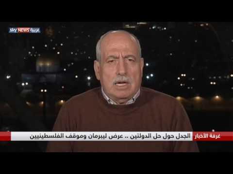 صوت الإمارات - شاهد الجدل حول حلّ الدولتين فلسطينية وإسرائيلية