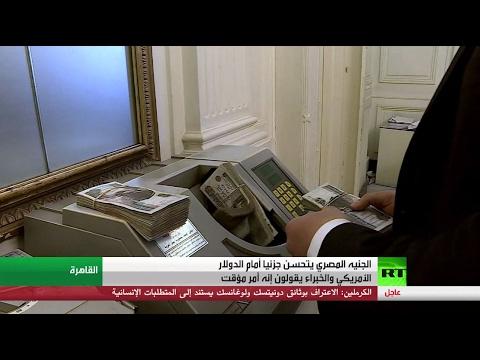 صوت الإمارات - شاهد الجنيه المصري يتحسن جزئيًا أمام الدولار