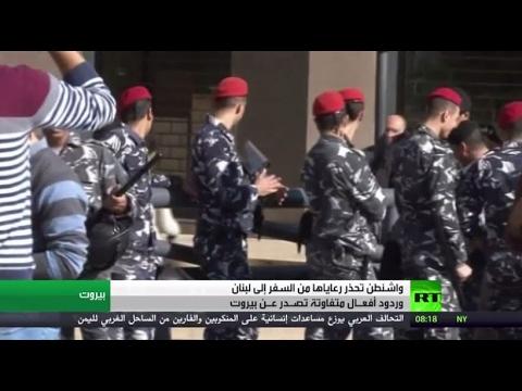 صوت الإمارات - شاهد واشنطن تحذر رعاياها من السفر إلى لبنان