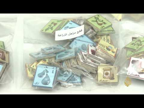 صوت الإمارات - بالفيديو لعبة تعليمية متوافقة مع المنهج الفلسطيني