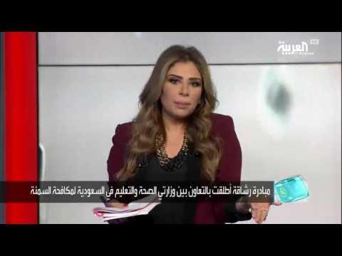 صوت الإمارات - مبادرة حكومية سعودية للحفاظ على رشاقة الطلاب