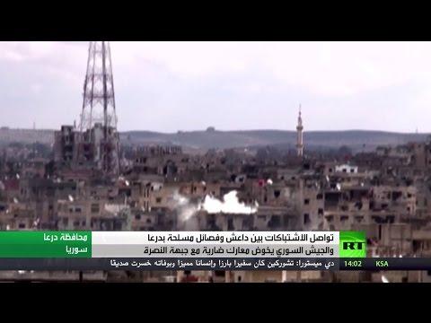 صوت الإمارات - شاهد اشتباكات بين داعش ومسلحين في ريف درعا