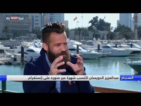 صوت الإمارات - الدويسان أحد نجوم إنستغرام في العالم العربي