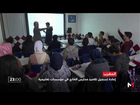 صوت الإمارات - بالفيديو  إعادة تسجيل تلاميذ مدارس محمد الفاتح في مؤسسات تعليمية جديدة
