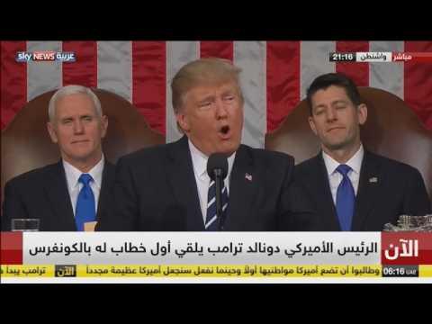 صوت الإمارات - شاهد أول خطاب للرئيس دونالد ترامب أمام الكونغرس