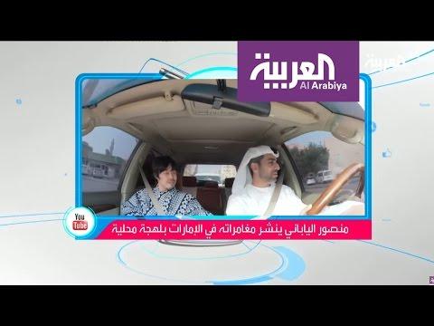 صوت الإمارات - بالفيديو ياباني يتقن اللهجة الاماراتية بشكل مميّز