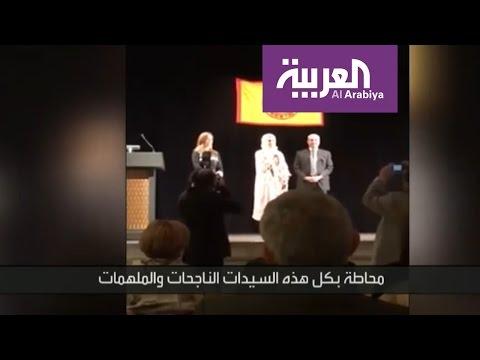 صوت الإمارات - بالفيديو  تفاصيل تكريم طبيبة سعودية تدرس في أفضل جامعة في العالم