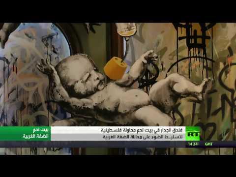 صوت الإمارات - شاهد فندق فريد في بيت لحم يطل على الجدار الفاصل