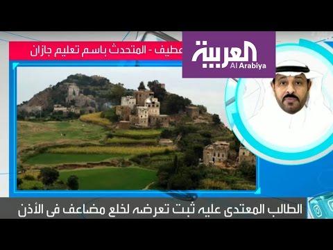 صوت الإمارات - نقل المعلم عقوبة قطع إذن طالب في جازان السعودية