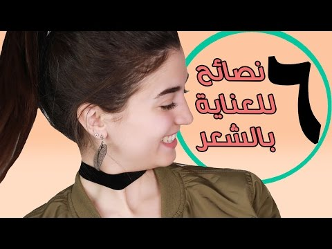 صوت الإمارات - تعرفِ على نصائح للعناية بالشعر