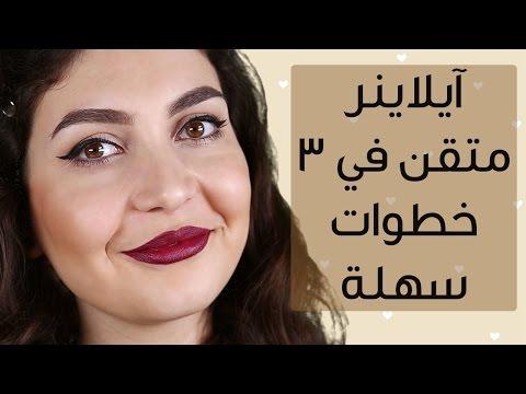 صوت الإمارات - شاهد طريقة وضع ايلاينر بشكل صحيح