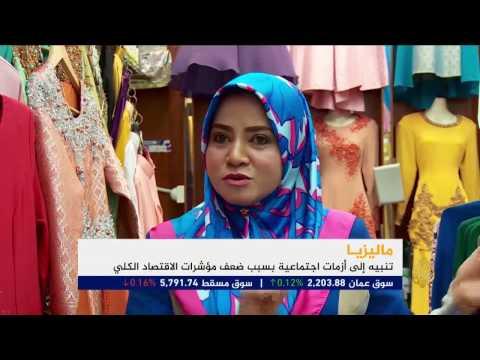 صوت الإمارات - بالفيديو تنامي التنبيهات لضعف مؤشرات الاقتصاد الكلي في ماليزيا