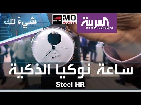 صوت الإمارات - بالفيديو   نظرة أولية على ساعة nokia steel hr الذكية