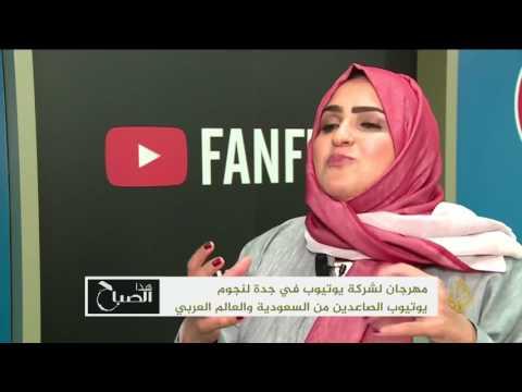 صوت الإمارات - شاهد انطلاق  مهرجان في جدة لنجوم يوتيوب الصاعدين