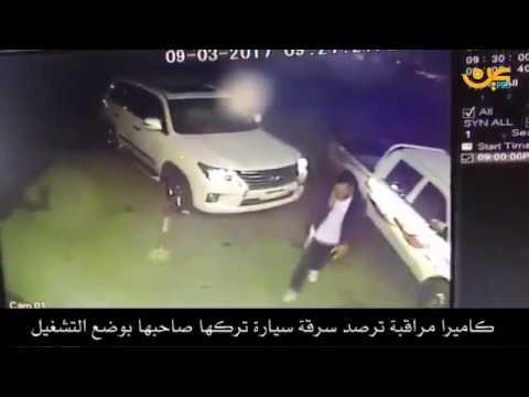 صوت الإمارات - شاهد لحظة سرقة سيارة تركها صاحبها في وضع التشغيل