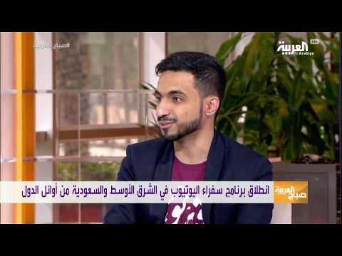 صوت الإمارات - شاهد سعودي أول سفير لـيوتيوب في المنطقة العربية
