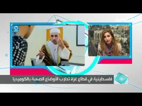 صوت الإمارات - بالفيديو فلسطينية ترفع صوتها بالكوميديا متجاهلة الانتقادات