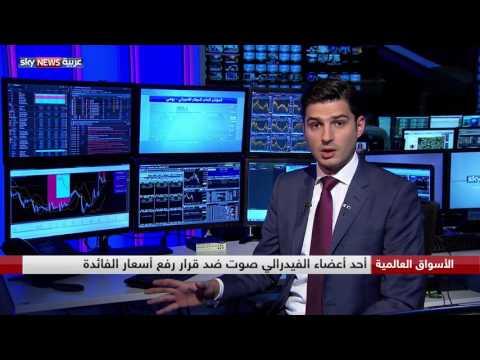 صوت الإمارات - شاهد الفيدرالي الأميركي يرفع أسعار الفائدة 25 نقطة أساس