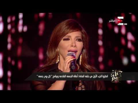 صوت الإمارات - شاهد أصالة تبدع في خانة الذكريات مع عمرو أديب بـكل يوم