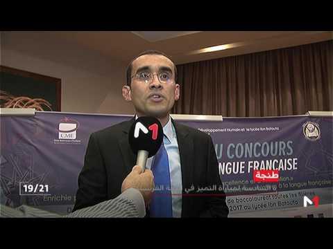 صوت الإمارات - شاهد طنجة تحتضن الدورة السادسة لمبادرة التميز في اللغة الفرنسية