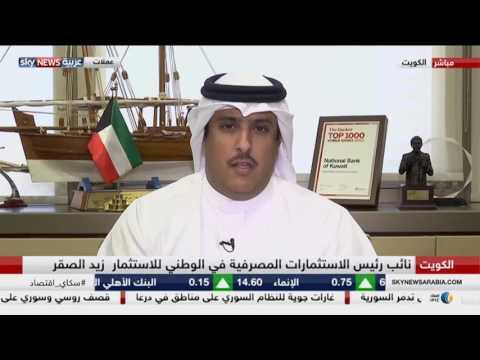 صوت الإمارات - شاهد  حوار مع نائب رئيس الاستثمارات المصرفية في الوطني للاستثمار