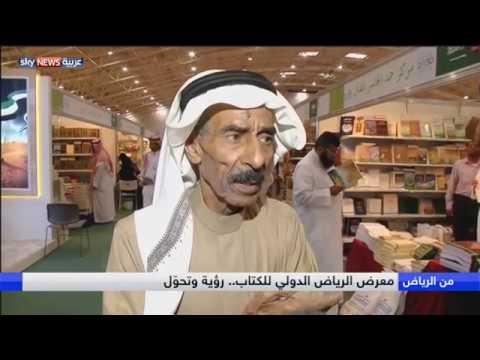 صوت الإمارات - شاهد جولة في معرض الرياض الدولي للكتاب